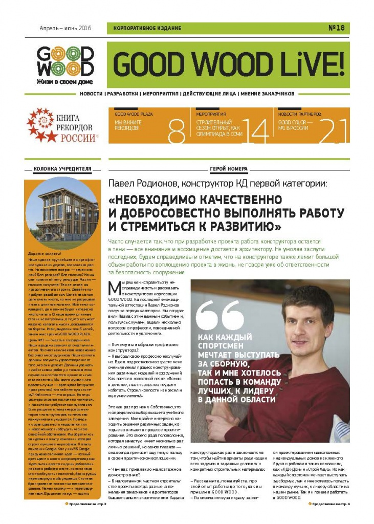 Newspaper_April_Preview (1)_Страница_01.jpg